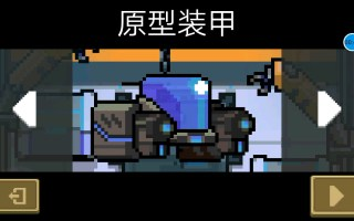 《元气骑士》机甲bug,无材料卡出机甲,能正常使用