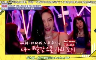 【WithJoy朴秀荣】200115 Mnet TMI NEWS 秀荣想做的事情都去做吧 Red Velvet Joy 中字