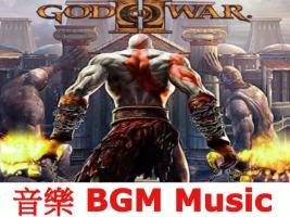 戰神2 音樂臨終的序曲 God Of War 2 - The End Begins BGM Muics