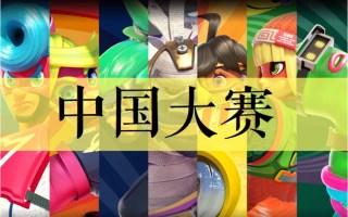 第二届ARMS中国大赛:决赛   ARMS · PlayNintendo