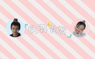 """【徐正溪x何泓姗】独家花絮 滋味夫妇亲热戏互相""""嫌弃"""""""