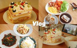 日常生活VLOG#49 | 一人食 | 草莓城堡蛋糕 | 红豆年糕汤 蛋黄烧卖 | 培根土豆泥 青椒皮蛋 三鲜汤 | 下午茶 | 平淡生活里也有高光时刻