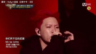 【SMTM7】nafla-闭嘴 中字 历代级超强舞台