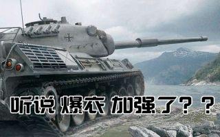 坦克世界1.5 听说豹1加强了