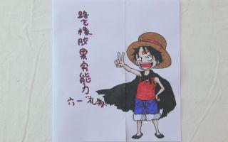 """海贼王路飞送6.1""""礼物"""",用1张纸手工展示,展开后太可爱好玩!"""