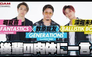 【生肉】【BATTLE OF TOKYO~ENTER THE Jr.EXILE~】GENERATIONS数原龍友が後輩の肉体に一言!【DAM CHANNEL】