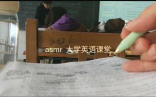 asmr 慵懒午后的大学英语课堂