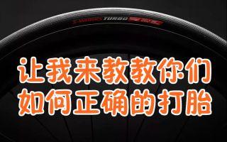 公路车胎压到底要多少,如何正确的打胎?