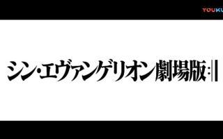 【EVA新剧场版】《EVA》新剧场版完结篇特报公开 8号机战斗太炫酷了!!