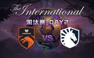 [Ti9 DOTA2国际邀请赛] 淘汰赛DAY2 TNC vs Liquid