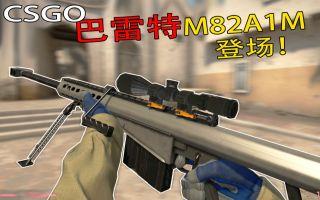 【CSGO】新·巴雷特登场!巴雷特M82A1-M反器材狙击枪