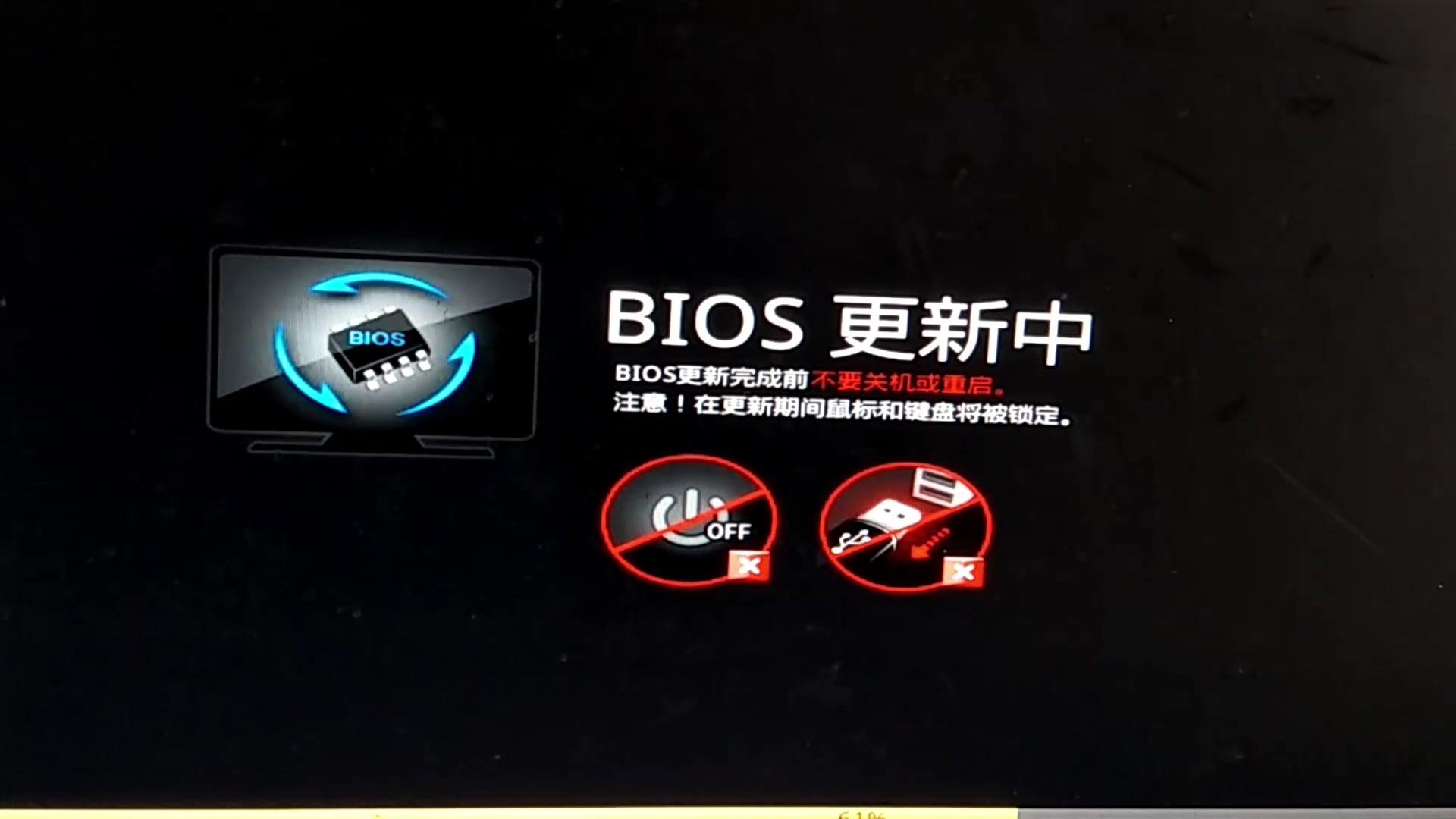 微星更新BIOS教程_嗶哩嗶哩 (゜-゜)つロ 干杯~-bilibili