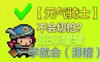 【元气骑士】老玩家还不会切枪,就来学学吧!