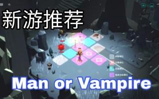 最新好玩手游推荐:策略地下城冒险类游戏,画风打击感极强的《Man or vampire》
