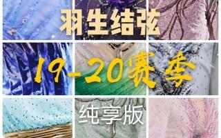 【羽生结弦】19-20赛季【合集】纯净享受,带你领略四季的美