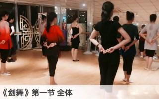 【北京遇见舞蹈】超帅气古典舞 剑舞 英气十足