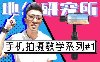 【土地公】01课:说手机能拍大片你们就信了?系列之手机稳定器教学
