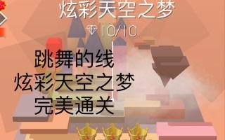 【FM/跳舞的线】多彩的天空之梦!炫彩天空之梦完美通关!