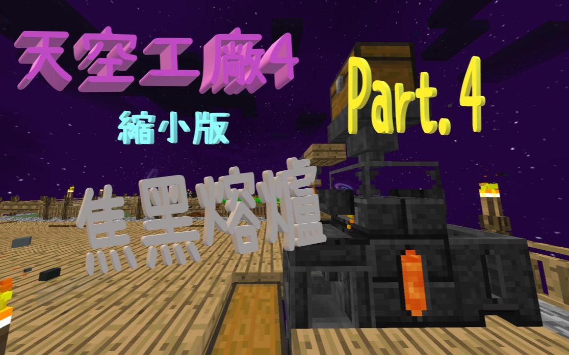 【阿邦麥塊】天空工廠4 Part.4 縮小版焦黑熔爐 (Sky Factory 4)_嗶哩嗶哩 (゜-゜)つロ 干杯~-bilibili