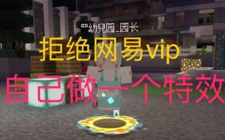 【命令方块】自己做出走路特效,拒绝网易vip玩家的装B