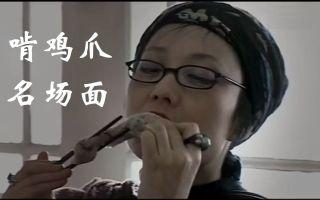 洪晃刘索拉几个女人啃鸡爪都啃出名场面,太销魂了!!!