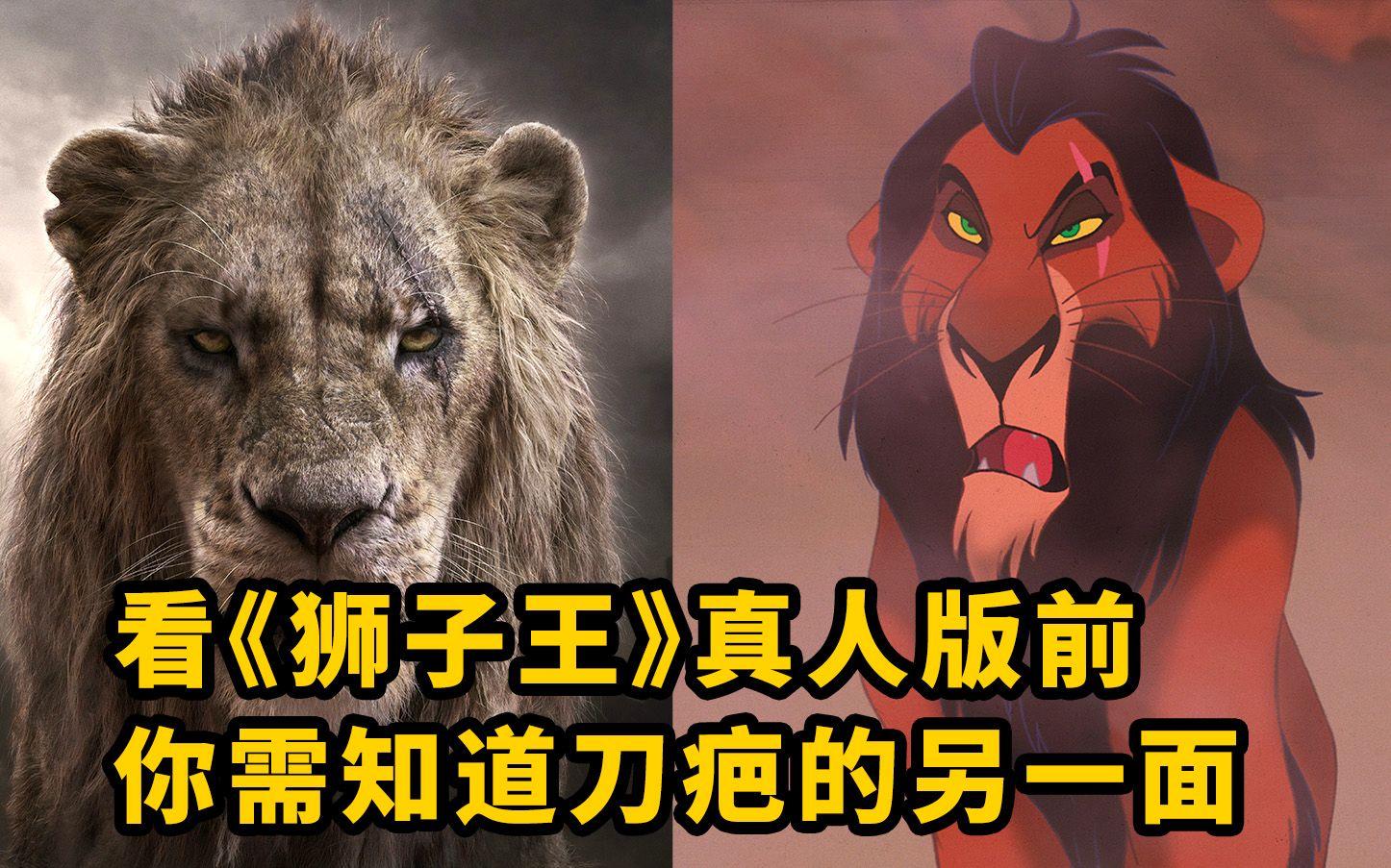 真人版《獅子王》觀影指南,神還原真的好嗎?_嗶哩嗶哩 (゜-゜)つロ 干杯~-bilibili