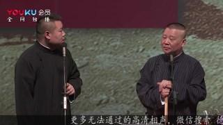 岳云鹏赶师父和于谦回家,郭德纲:你是我徒弟里面最好看的