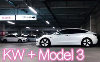 VLOG 049   Model 3 + KW = 舒适 + 美观