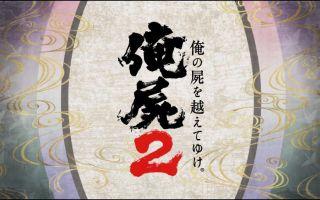 俺尸2-跨越俺的尸体前进吧 中文全剧情白金向娱乐流程38 百年家谱 鬼神讨伐战25