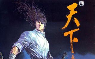 【清风】风云2第十九期 七武器