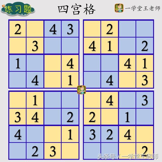 王老師趣味數學~低年級數學益智遊戲推薦,放下手機和孩子一起玩 - 每日頭條