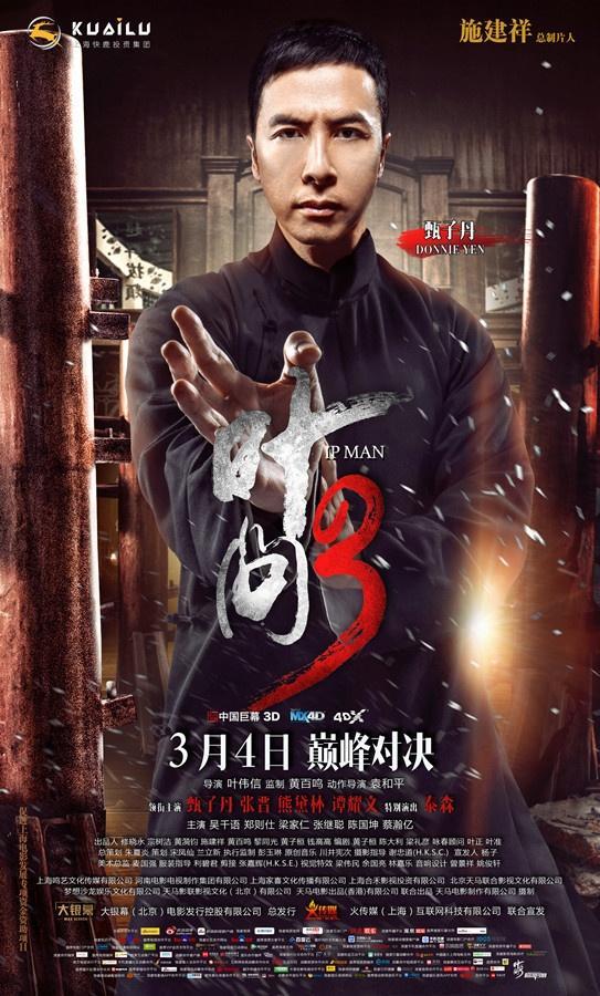 《葉問3》角色海報發布 甄子丹,張晉嚴陣以待 - 每日頭條