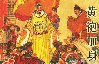 宋太祖趙匡胤備受推崇甚至能與唐太宗並列,他到底有哪些過人的功績? - 每日頭條