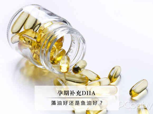 孕期補充DHA 藻油好還是魚油好 - 每日頭條
