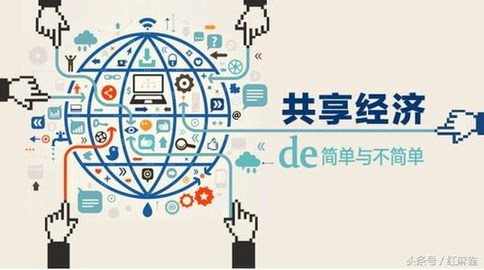 「共享經濟」時代傳統行業的發展 - 每日頭條