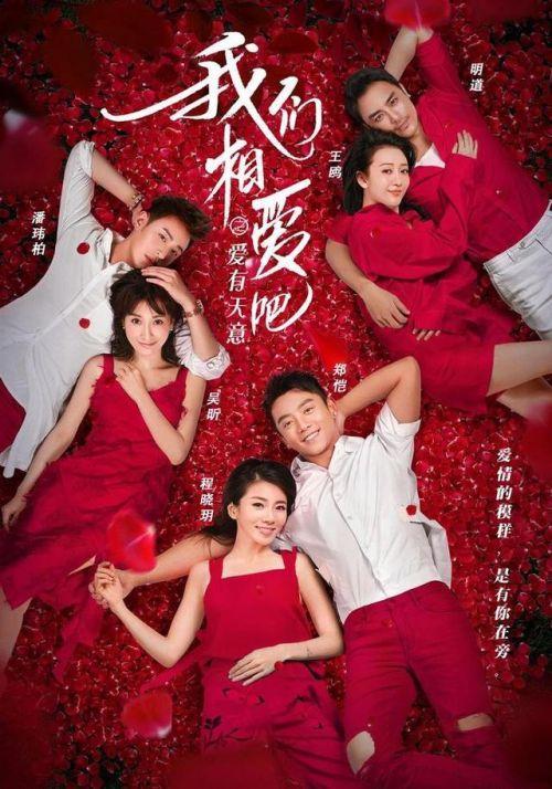 《我們相愛吧》第三季背景音樂插曲完整名單BGM合集 - 每日頭條
