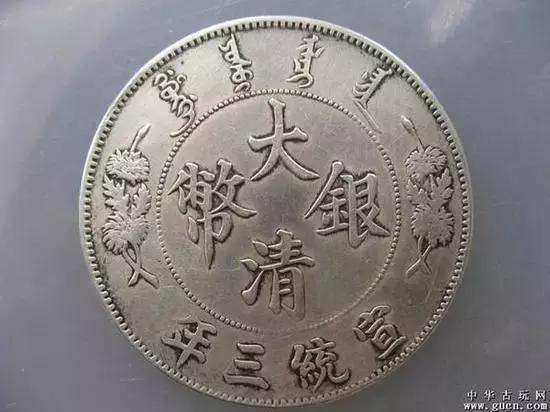 大清銀幣宣統三年備受關注 - 每日頭條