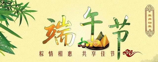 中國傳統節日端午節起源四說 - 每日頭條