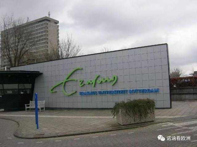 世界頂級商學院-荷蘭伊拉斯姆斯大學 - 每日頭條