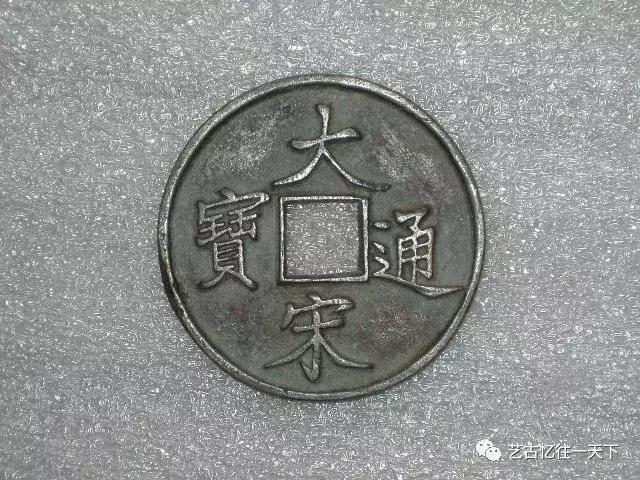 古錢幣「五十珍」都有哪些?(中) - 每日頭條