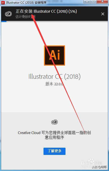 Adobe Illustrator 2018軟體安裝教程 - 每日頭條