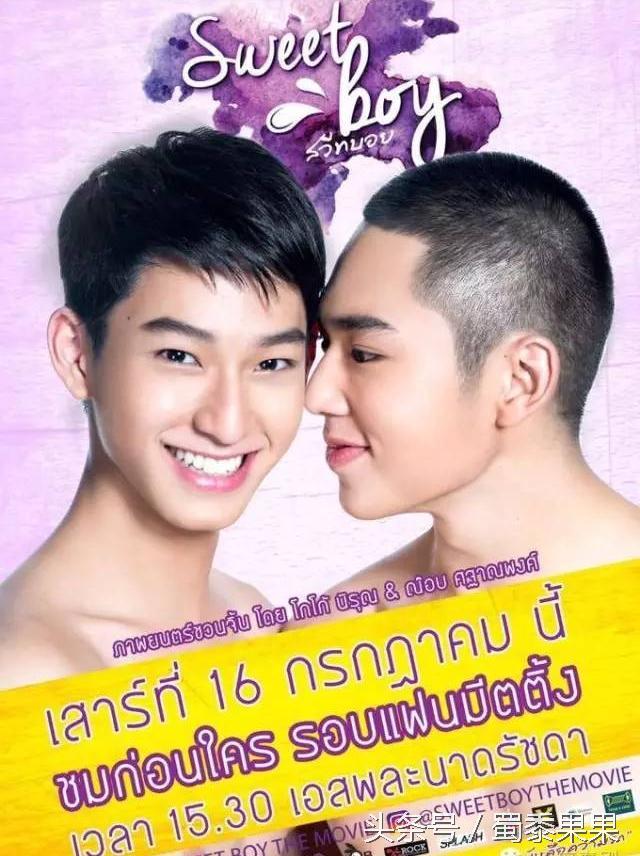 泰國最新男男青春同志電影《我的甜心正太》7.21上映 - 每日頭條
