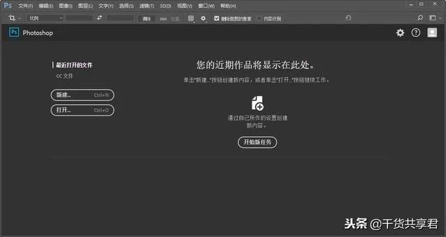 Photoshop CC 2017免安裝便攜版使用教程 - 每日頭條