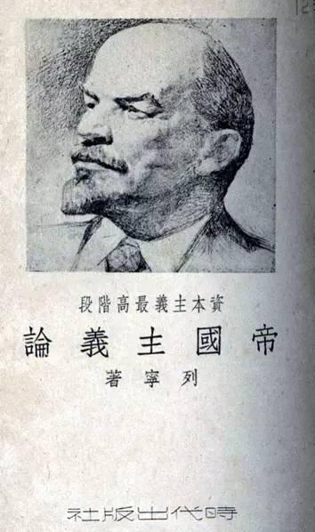 百歲著作《帝國主義論》 - 每日頭條