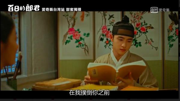 BTS歌詞客串《百日的郎君》?D.O.念的言情小說是熟悉的歌詞? - 每日頭條