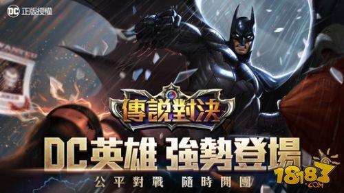 臺灣版王者榮耀 傳說對決iOS安卓下載 - 每日頭條