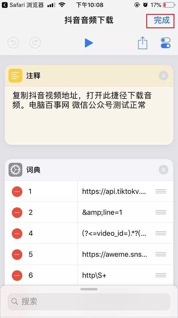 iPhone怎麼下載抖音音頻?iOS12抖音音頻下載捷徑安裝使用教程 - 每日頭條