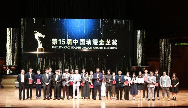 中國動漫金龍獎公布獲獎名單 阿里文學原創及改編作品引關注 - 每日頭條
