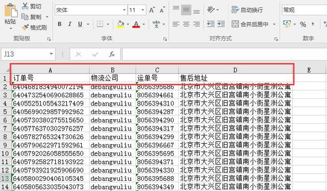 批量發貨——怎麼把Excel文件轉換為CSV格式? - 每日頭條