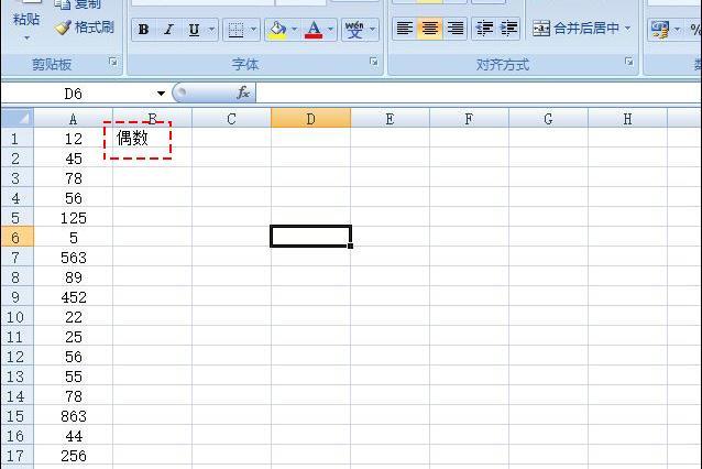 使用Excel函數判斷表格中的數值為奇數還是偶數——快捷,實用 - 每日頭條